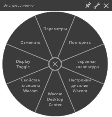 Экспресс-меню Wacom