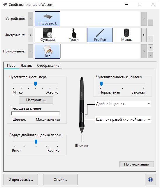 Настройка Перьевой дисплей Wacom Cintiq 16 (DTK-1660)