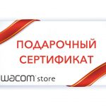 Подарочный сертификат Wacom